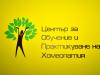 център-за-обучение-и-практикуване-на-хомеопатия-лого