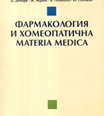 farmakologiq